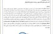 ادامه اعتراضات رسمی مسجدسلیمان به داوری