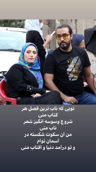 نگین معتضدی و همسر جدیدش + عکس