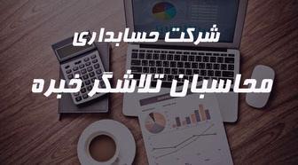 خدمات مالی و حسابداری خود را از شرکت محاسبان تلاشگر خبره بخواهید