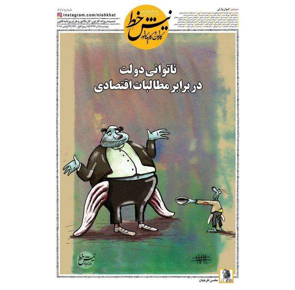 کارتون/ ناتوانی دولت در برابر مطالبات اقتصادی
