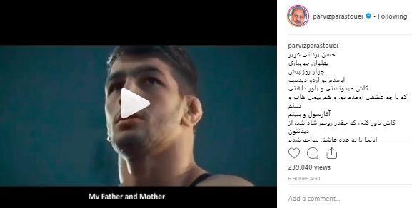 واکنش پرویز پرستویی به باخت ناباورانه حسن یزدانی