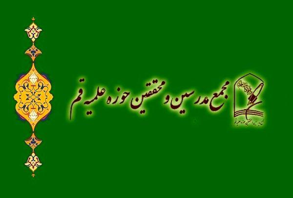 بیانیه مجمع مدرسین و محققین حوزه علمیه قم در دفاع از آیت الله شبیری زنجانی