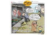 کاریکاتور:متلک تصویری یک روزنامه به وزیر کشاورزی!