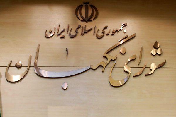 جزئیات ایراد شورای نگهبان به FATF