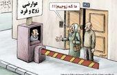 کاریکاتور/مردم و دولت باید هزنیه حضور خود در تهران را بپردازند!