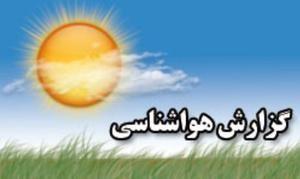 وضعیت آب و هوا امروز 8 مهر 99/ گسترش بارندگی در 12 استان
