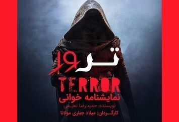 بهزاد فراهانی، ماجرای ترور در رمضان سال ۴۰ هجری را روایت میکند