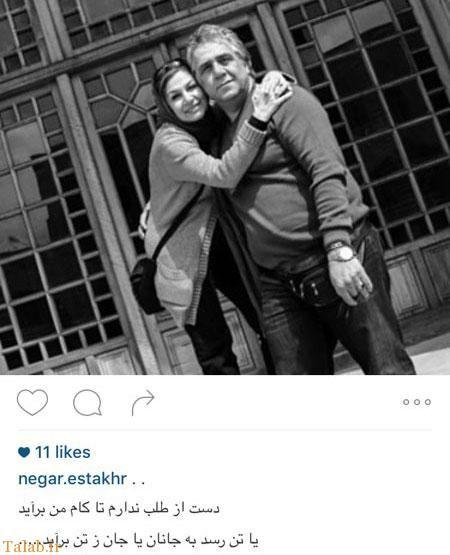 عکس مامان سنجد در کنار همسرش
